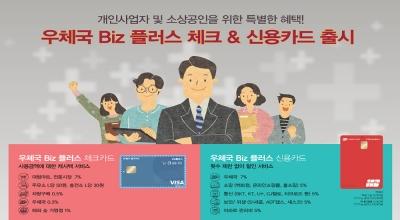 소상공인 특화 「우체국 Biz플러스 체크&신용카드」 동시 출시