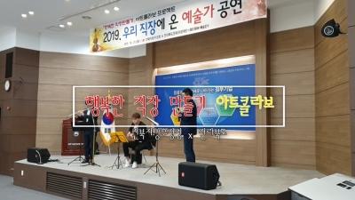 행복한 직장만들기 아트콜라보 프로젝트(제공 : 전북지방우정청)