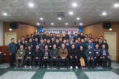 경인지방우정청 2019년 제4회 총괄국장 경영 전략 회의