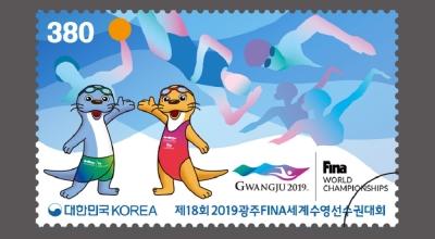 제18회 2019광주FINA세계수영선수권대회 기념우표 발행