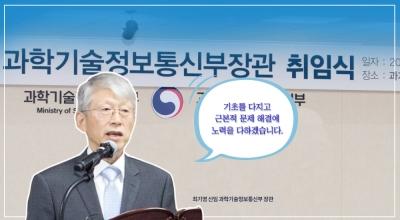 최기영 과학기술정보통신부 장관 취임사