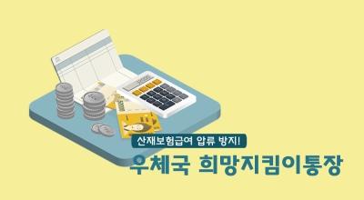 산재보험급여 압류 방지 '우체국 희망지킴이통장' 출시