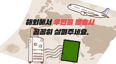 한국으로 우편물 발송전, 반입제한품목 반드시 확인해야!