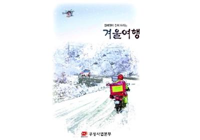 집배원이 추천하는 진짜 겨울 여행지!