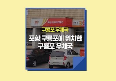 [e기자] 포항 구룡포 일본인 가옥 거리 옆에 자리한 구룡포 우체국