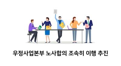 우정사업본부 노사합의 조속히 이행 추진