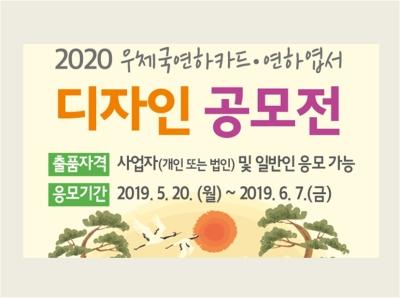 '2020 우체국연하카드, 연하엽서' 디자인 공모