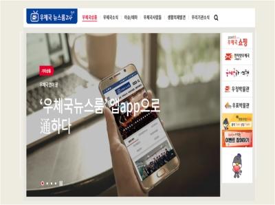 우정사업본부, '우체국뉴스룸24' 통해 국민과 친근한 소통으로 화제!