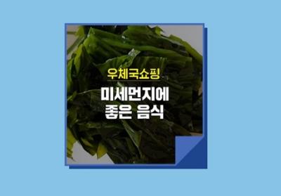 [e기자] 미세먼지에 좋은 음식, 우체국쇼핑에서 구입하세요!!