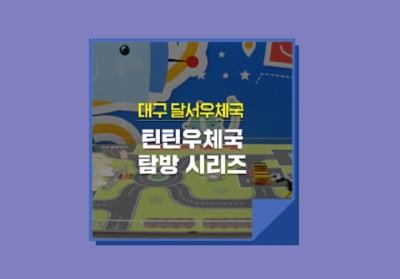 [e기자] 대구 달서우체국 :: 틴틴우체국 탐방 시리즈